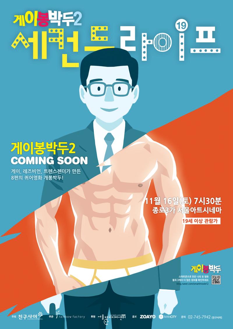 게이봉박두 2.  세컨드 라이프 포스터